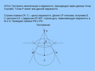 ОП13. Построить касательную к окружности, проходящую через данную точку Случа