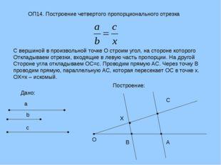 ОП14. Построение четвертого пропорционального отрезка С вершиной в произвольн