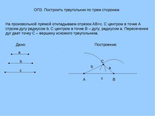 ОП3. Построить треугольник по трем сторонам На произвольной прямой откладывае