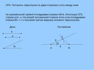 ОП4. Построить треугольник по двум сторонам и углу между ними На произвольной