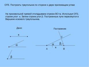 ОП5. Построить треугольник по стороне и двум прилежащим углам На произвольной