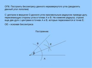ОП6. Построить биссектрису данного неразвернутого угла (разделить данный угол