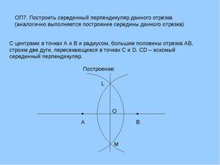 ОП7. Построить серединный перпендикуляр данного отрезка (аналогично выполняет