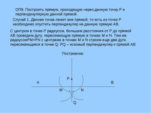 ОП9. Построить прямую, проходящую через данную точку Р и перпендикулярную дан