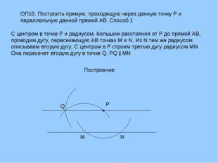 ОП10. Построить прямую, проходящую через данную точку Р и параллельную данной