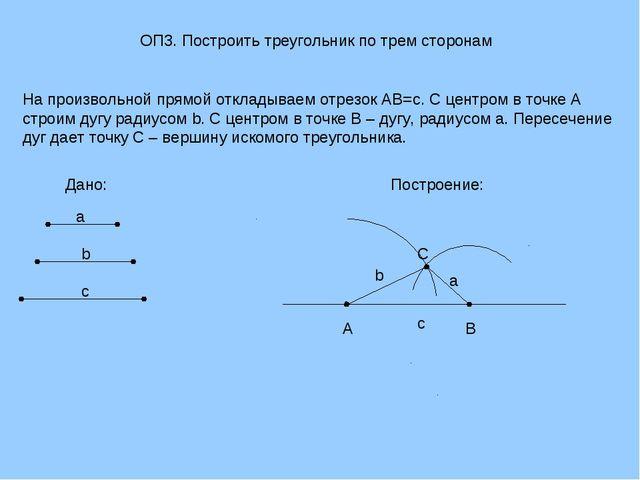ОП3. Построить треугольник по трем сторонам На произвольной прямой откладывае...