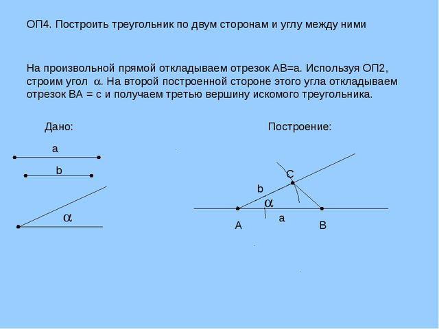 ОП4. Построить треугольник по двум сторонам и углу между ними На произвольной...