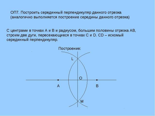 ОП7. Построить серединный перпендикуляр данного отрезка (аналогично выполняет...