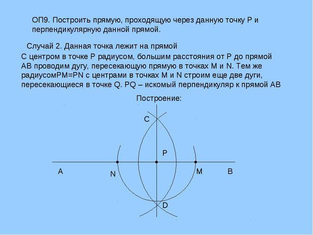 ОП9. Построить прямую, проходящую через данную точку Р и перпендикулярную дан...