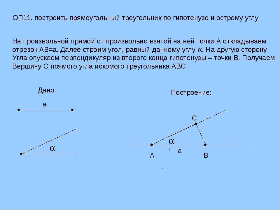 ОП11. построить прямоугольный треугольник по гипотенузе и острому углу На про...