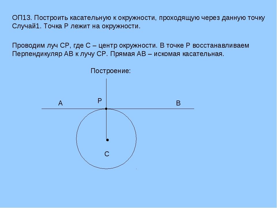 ОП13. Построить касательную к окружности, проходящую через данную точку Случа...