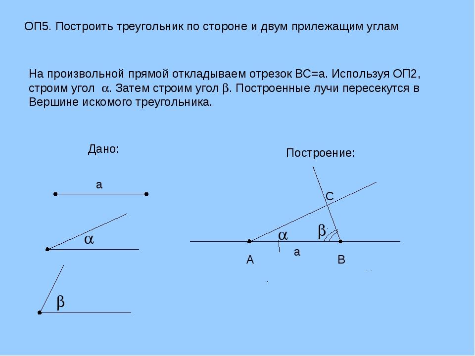 ОП5. Построить треугольник по стороне и двум прилежащим углам На произвольной...