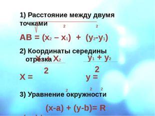 1) Расстояние между двумя точками АВ = (х2 – х1) + (у2-у1) 2) Координаты сере