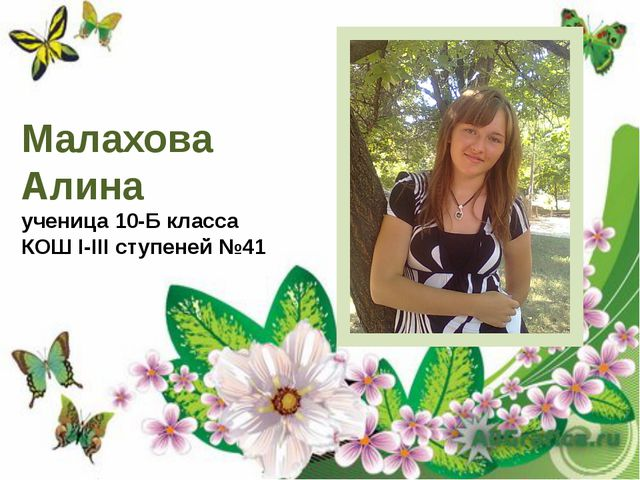 Малахова Алина ученица 10-Б класса КОШ І-ІІІ ступеней №41