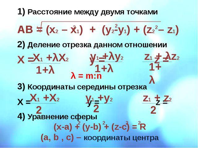 1) Расстояние между двумя точками АВ = (х2 – х1) + (у2-у1) + (z2 – z1) 2) Дел...