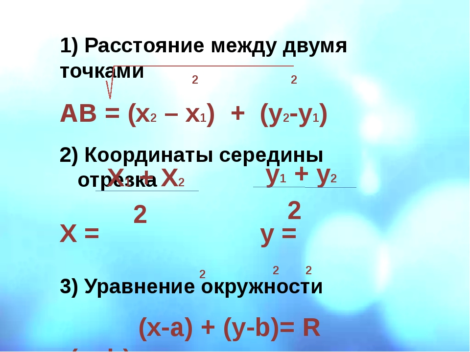 1) Расстояние между двумя точками АВ = (х2 – х1) + (у2-у1) 2) Координаты сере...