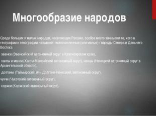 Среди больших и малых народов, населяющих Россию, особое место занимают те, к