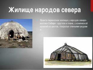 Яранга-переносноежилищеународовсеверо-востокаСибири-круглоевплане,с