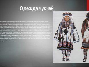 Одежда чукчей Одежда чукчей Холодный климат во многом определял и определяет