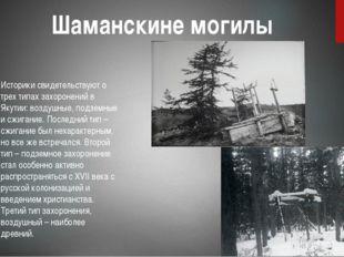 Историки свидетельствуют о трех типах захоронений в Якутии: воздушные, подзем