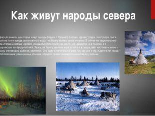 Природа земель, на которых живут народы Севера и Дальнего Востока, сурова: т