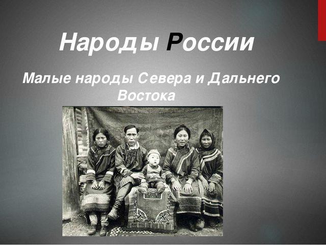 Малые народы Севера и Дальнего Востока Народы России