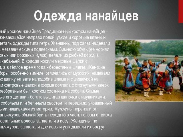 Традиционный костюм нанайцев Традиционный костюм нанайцев - халат с запахиваю...