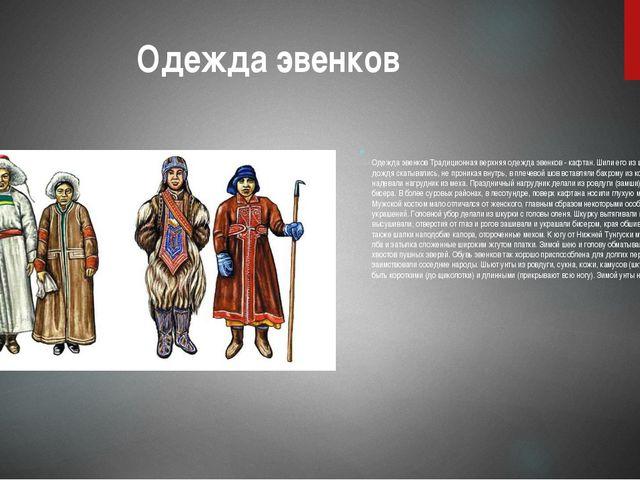 Одежда эвенков Одежда эвенков Традиционная верхняя одежда эвенков - кафтан. Ш...