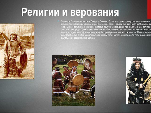 В прошлом большинство народов Севера и Дальнего Востока являлись приверженцам...
