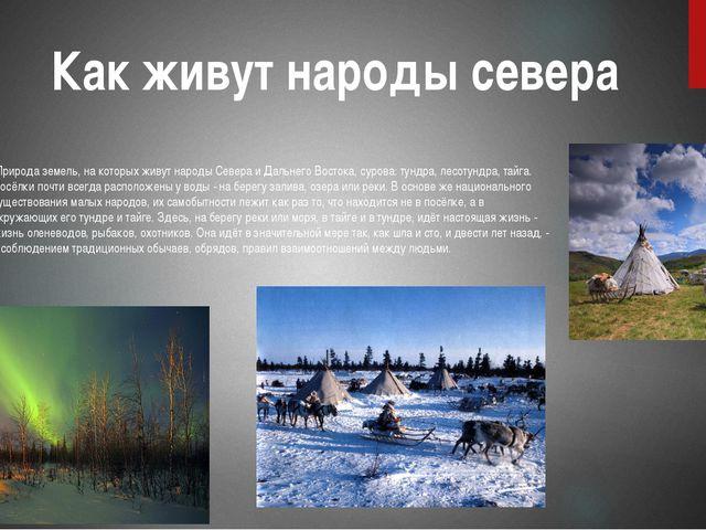 Природа земель, на которых живут народы Севера и Дальнего Востока, сурова: т...