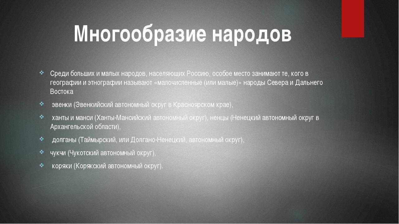 Среди больших и малых народов, населяющих Россию, особое место занимают те, к...