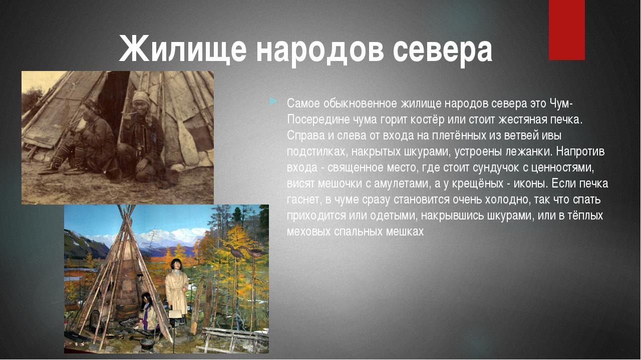 Самое обыкновенное жилище народов севера это Чум-Посередине чума горит костёр...