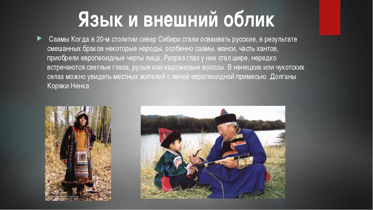 Саамы Когда в 20-м столетии север Сибири стали осваивать русские, в результа...