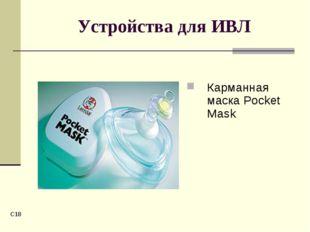 C* Устройства для ИВЛ Карманная маска Pocket Mask