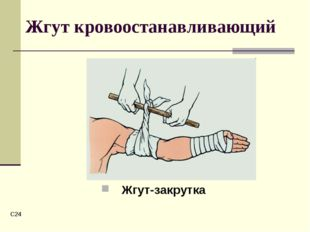 C* Жгут кровоостанавливающий Жгут-закрутка