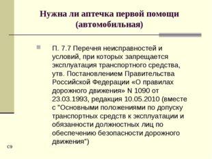 C* П. 7.7 Перечня неисправностей и условий, при которых запрещается эксплуата