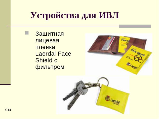C* Устройства для ИВЛ Защитная лицевая пленка Laerdal Face Shield с фильтром