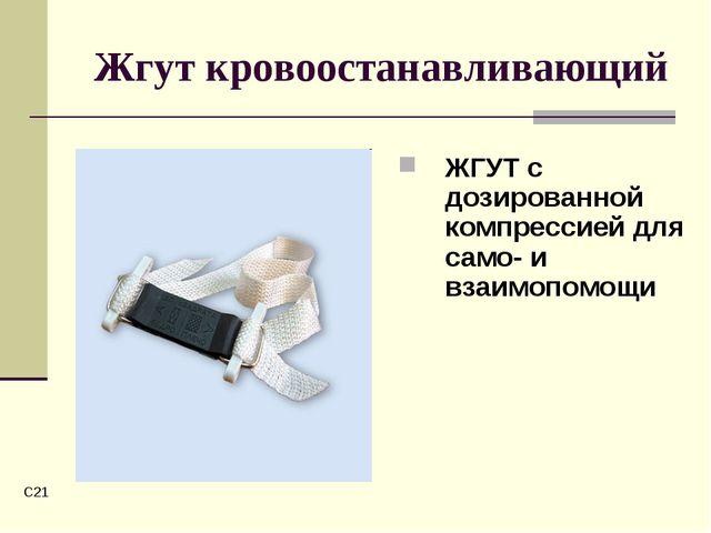 C* Жгут кровоостанавливающий ЖГУТ с дозированной компрессией для само- и взаи...