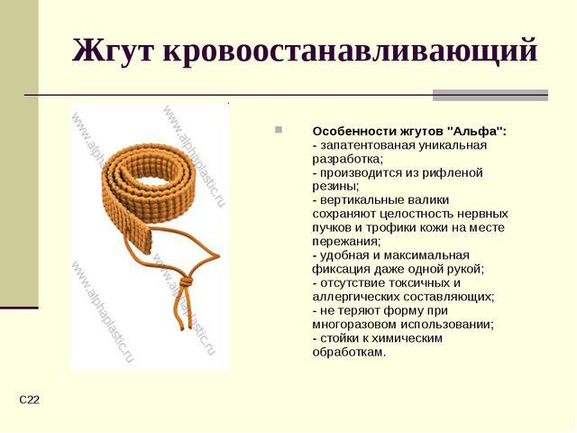"""C* Жгут кровоостанавливающий Особенности жгутов """"Альфа"""": - запатентованая уни..."""