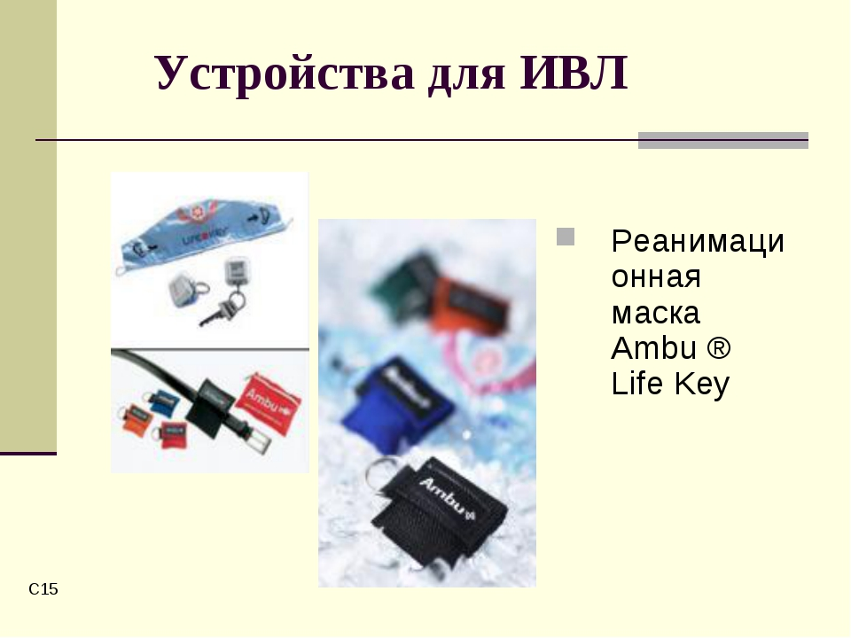 C* Устройства для ИВЛ Реанимационная маска Ambu ® Life Key