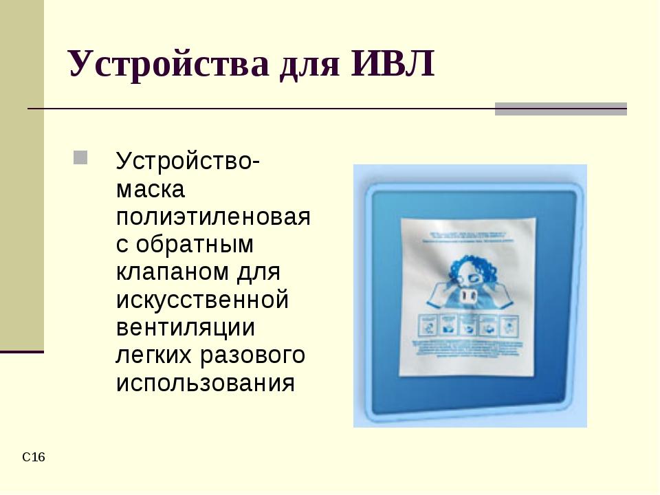 C* Устройства для ИВЛ Устройство-маска полиэтиленовая с обратным клапаном для...