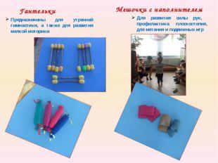 Мешочки с наполнителем Для развития силы рук, профилактика плоскостопия, для