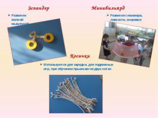 Эспандер Развитие мелкой мышечной силы Минибильярд Развитие глазомера, ловкос