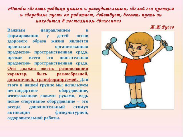 «Чтобы сделать ребёнка умным и рассудительным, сделай его крепким и здоровым:...