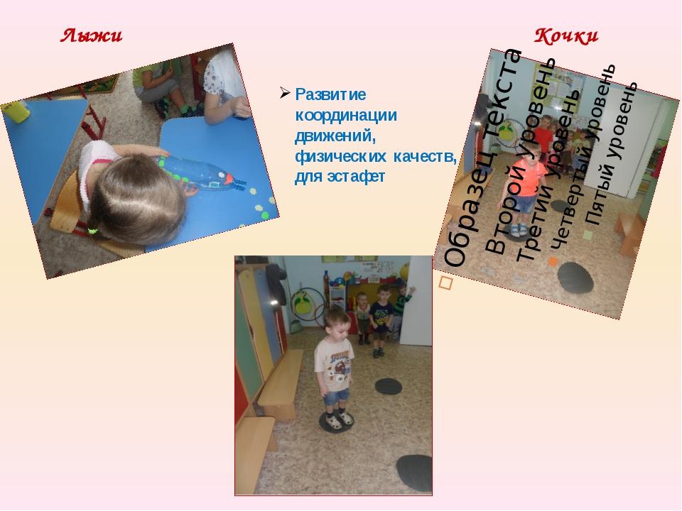 Лыжи Кочки Развитие координации движений, физических качеств, для эстафет