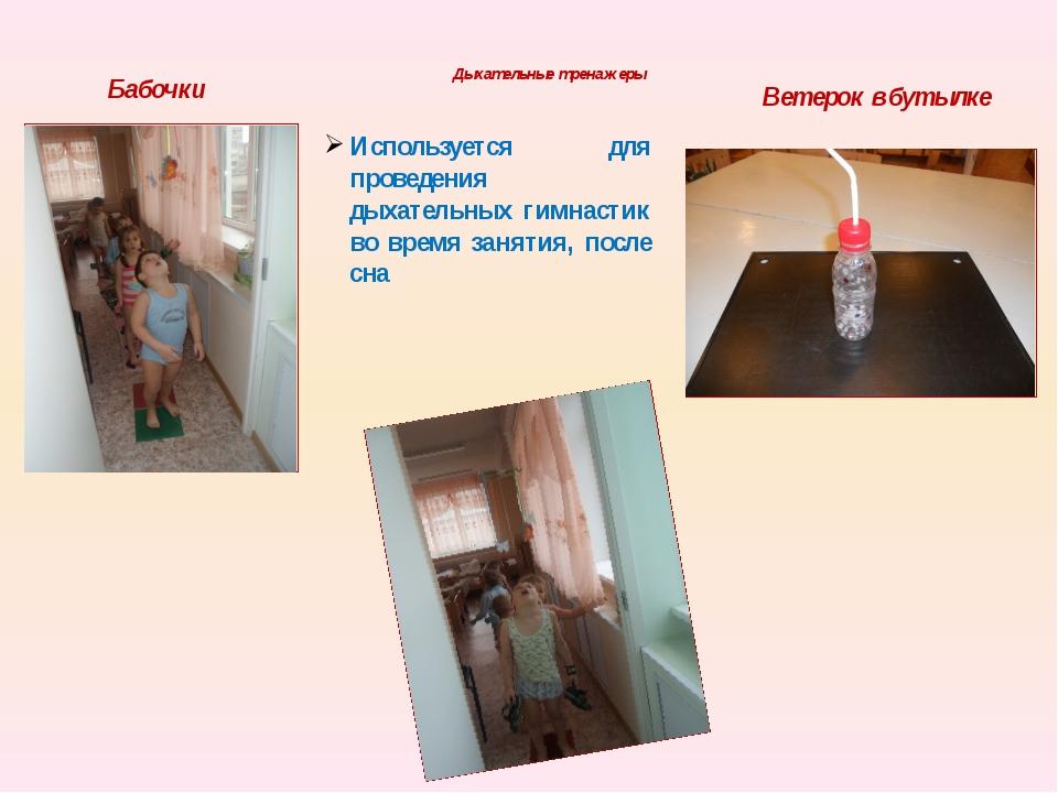 Ветерок в бутылке Бабочки Дыхательные тренажеры Используется для проведения д...