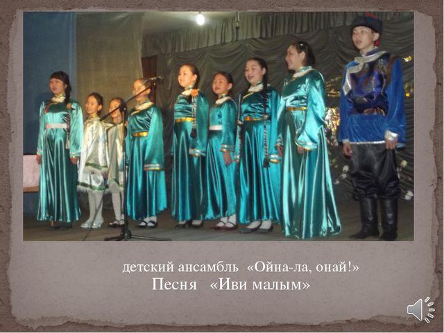 детский ансамбль «Ойна-ла, онай!» Песня «Иви малым»