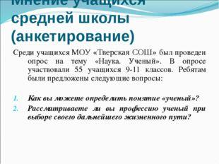 Мнение учащихся средней школы (анкетирование) Среди учащихся МОУ «Тверская СО