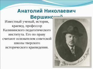 Анатолий Николаевич Вершинский Известный ученый, историк, краевед, профессор