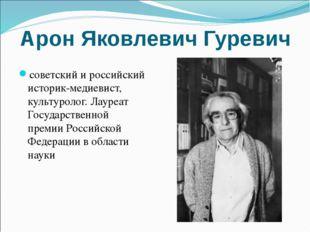 Арон Яковлевич Гуревич советский и российский историк-медиевист, культуролог.